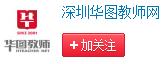 深圳华图教师网